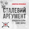 """Подарки к Новому году - """"Стальной аргумент"""""""