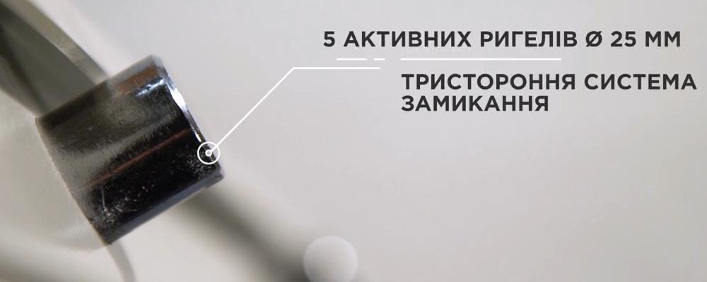 Griffon GE.450.E.L запирается на 5 активных вращающихся ригеля трехстороннего действия, диаметр ригеля 25 мм
